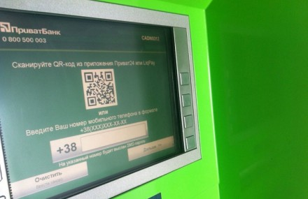 Cardless ATM's and QR Codes | Qfuse